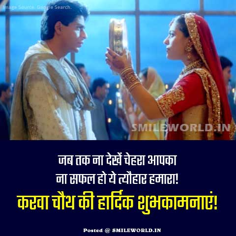 Happy Karwa Chauth Wishes for Husband in Hindi Images