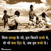 Jab Hum Bacche They Bachpan Childhood Quotes in Hindi