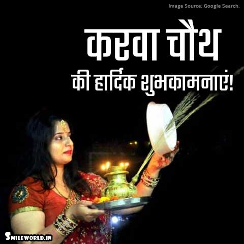 Karva Chauth Wishes in Hindi With Images