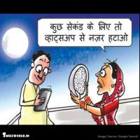 Karwa Chauth Funny Whatsapp Cartoon in Hindi Images