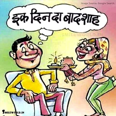Karwa Chauth Very Funny Cartoon in Hindi Picture
