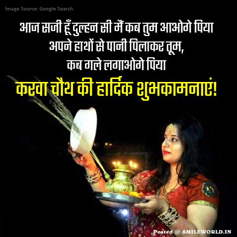 Karwa Chauth Wishes for Husband in Hindi