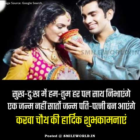 Karwa Chauth Wishes for Wife in Hindi