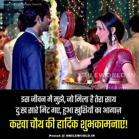 Pati Patni Karwa Chauth Wishes in Hindi With Images