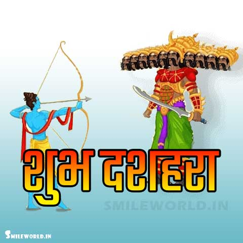 Subh Dussehra Images in Hindi