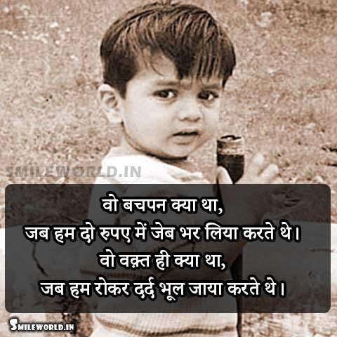 Wo Bachpan Kya Tha Childhood Memories Quotes in Hindi