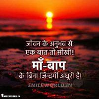 Anubhav Experience Maa Baap Quotes in Hindi