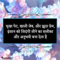 Aur Anubhavi Bana Deta Hai Quotes in Hindi