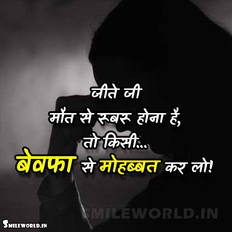 Bewafa Se Mohabbat Kar Lo Status Quotes in Hindi