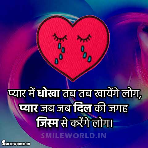 Broken Heart Pyar Main Dhoka Status Quotes in Hindi