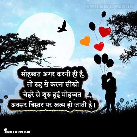 Chehre Se Suru Hui Muhabbat Love Quotes in Hindi