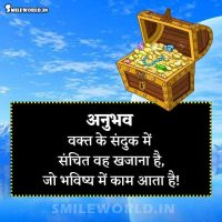 Experience Anubhav Quotes in Hindi Anmol Vachan