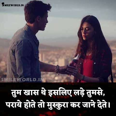 Girlfriend Boyfriend Fight Best Status Quotes in Hindi