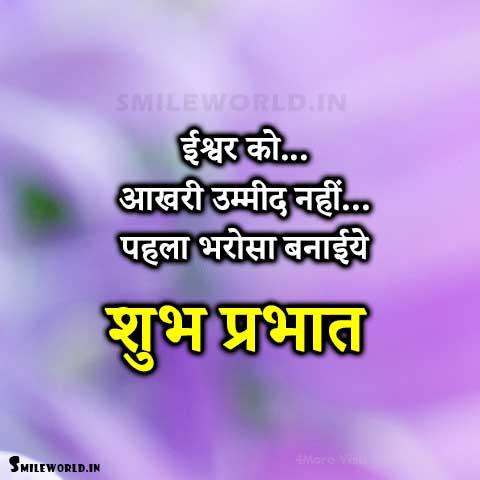 God Bhagwan Good Morning Message in Hindi