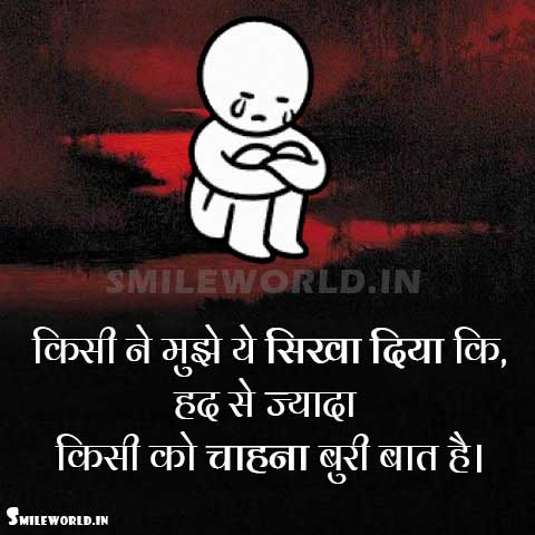 Had Se Jyada Kisi Ko Chahna Status Quotes in Hindi