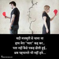 Hath Mera Pyar Keh Kar Sad Love Quotes in Hindi