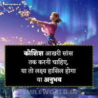Inspirational Koshish Experience Quotes in Hindi