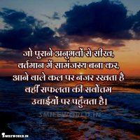 Jo Purane Anubhavon Se Seekh Quotes in Hindi