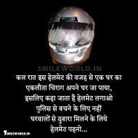 Sadak Suraksha Wear Helmet Quotes in Hindi Slogan