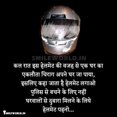 Sadak Suraksha Wear Helmet Quotes in Hindi Slogan