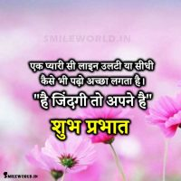 Suprabhat Good Morning Images in Hindi