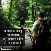 Tere Didar Ko Aate Hain Love Quotes in Hindi