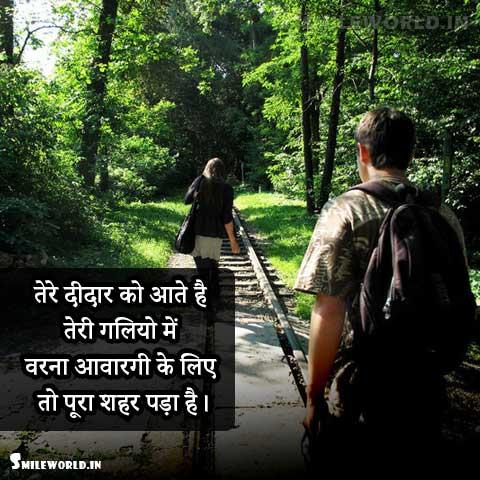 Tere Didar Ko Aate Hain Love Quotes in Hindi