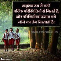 Zindagi Ka Anubhav Life Experience Quotes in Hindi