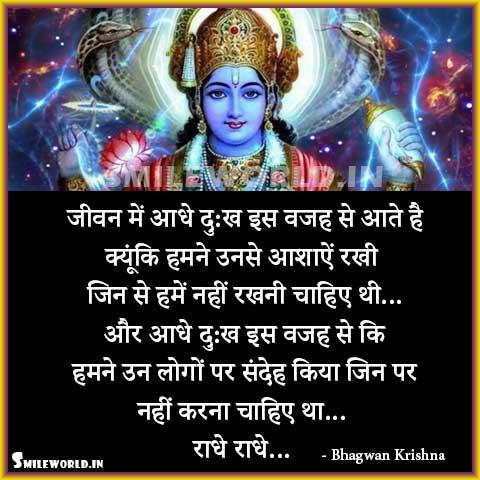 Bhagwan Krishna Sukh Aur Dukh Quotes in Hindi