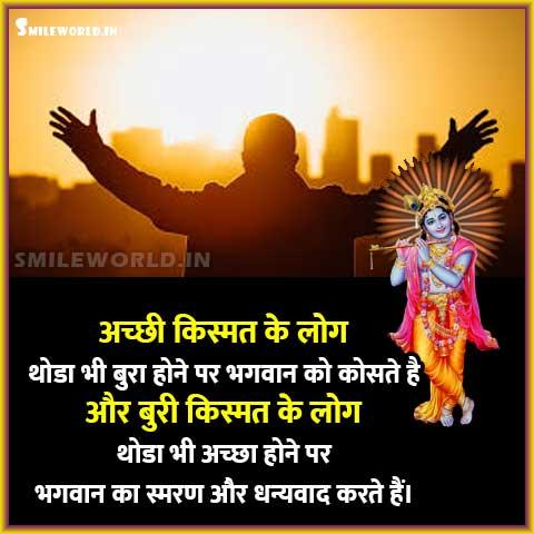 Bhagwan Shri Krishna Kismat Quotes in Hindi Images