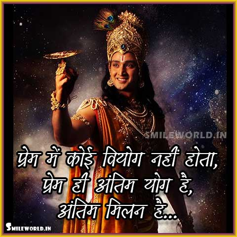 Bhagwan Shri Krishna Love Pyar Quotes in Hindi