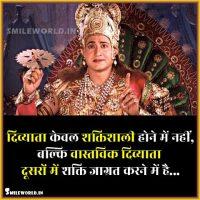 Bhagwan Shri Krishna Motivational Quotes in Hindi Status