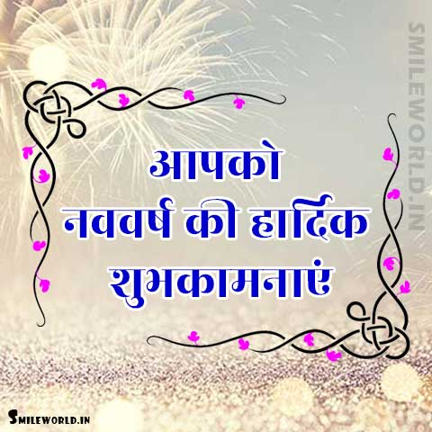 Happy New Year Wishes Images with Quotes in Hindi