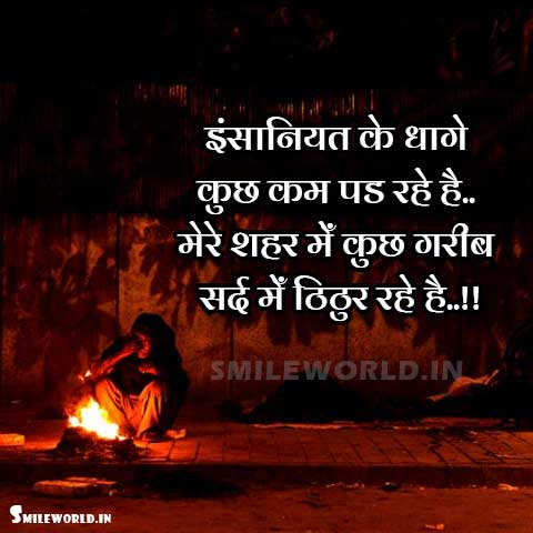 Inspirational Winter Quotes in Hindi With Images