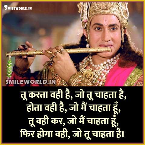 Jo Mein Chahta Hun Shri Krishna Quotes in Hindi