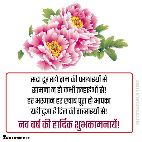 Latest Happy New Year Message in Hindi Status