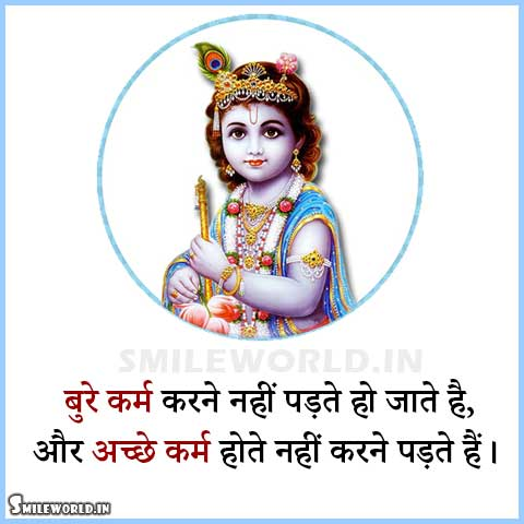 Motivation Lord Krishna Quotes in Hindi With Images
