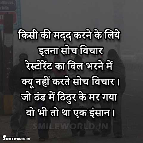 Motivational Poor People Winter Sardi Quotes in Hindi Images