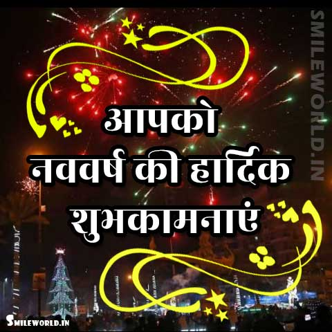 New Year Shayari in Hindi for Friends With Images