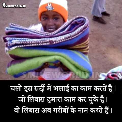 Warm Clothes Donation in Winter Hindi Quotes