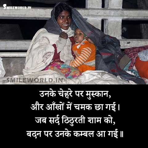 Winter Clothes for Poor Indian People Quotes in Hindi