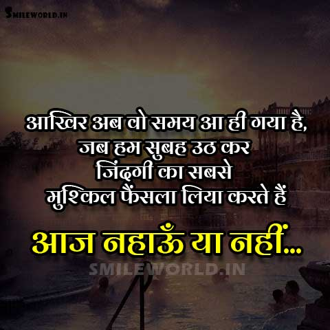 Winter Jokes and Quotes in Hindi Images