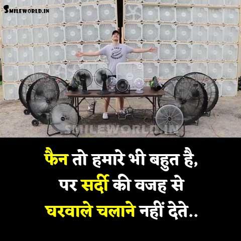 Winter Sardi Thandi Funny Jokes Quotes in Hindi