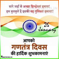 26 January Gantantra Diwas Wishes in Hindi