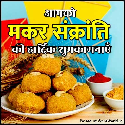 Aapko Makar Sankranti Ki Shubhkamnaye in Hindi Images