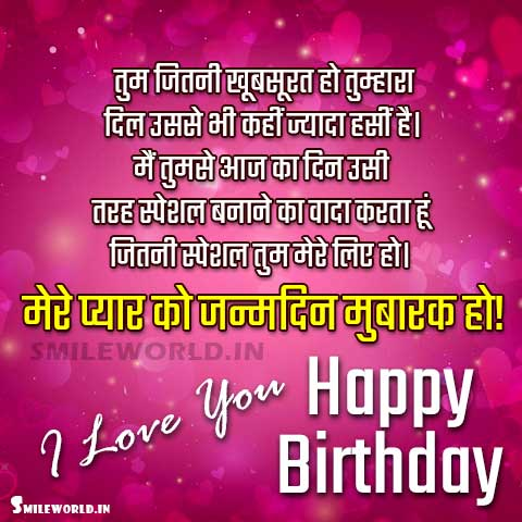 Happy Birthday Wishes In Hindi For Girlfriend Smileworld