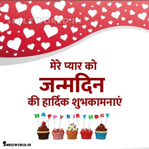 Happy Birthday My Love Hindi Images
