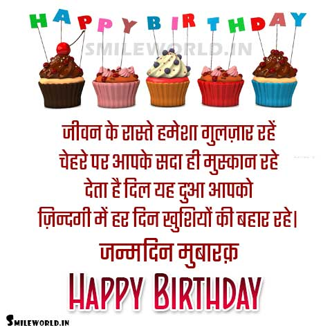 Peachy Happy Birthday Wishes In Hindi Smileworld Personalised Birthday Cards Veneteletsinfo