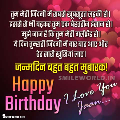 Happy Birthday Wishes In Hindi Smileworld