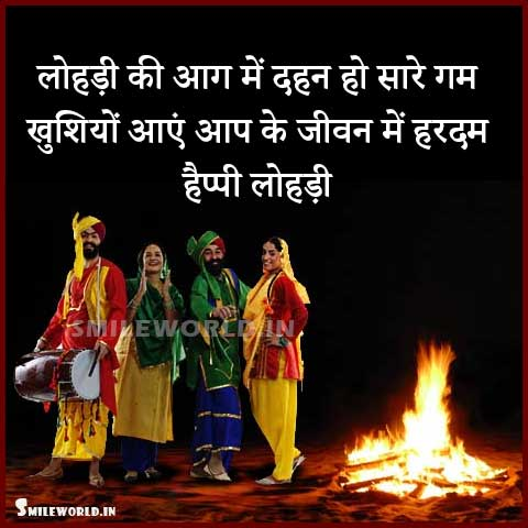 Happy Lohri Hindi Shayari Wishes With Images